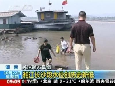 Ongoing drought across southern China has brought water levels...