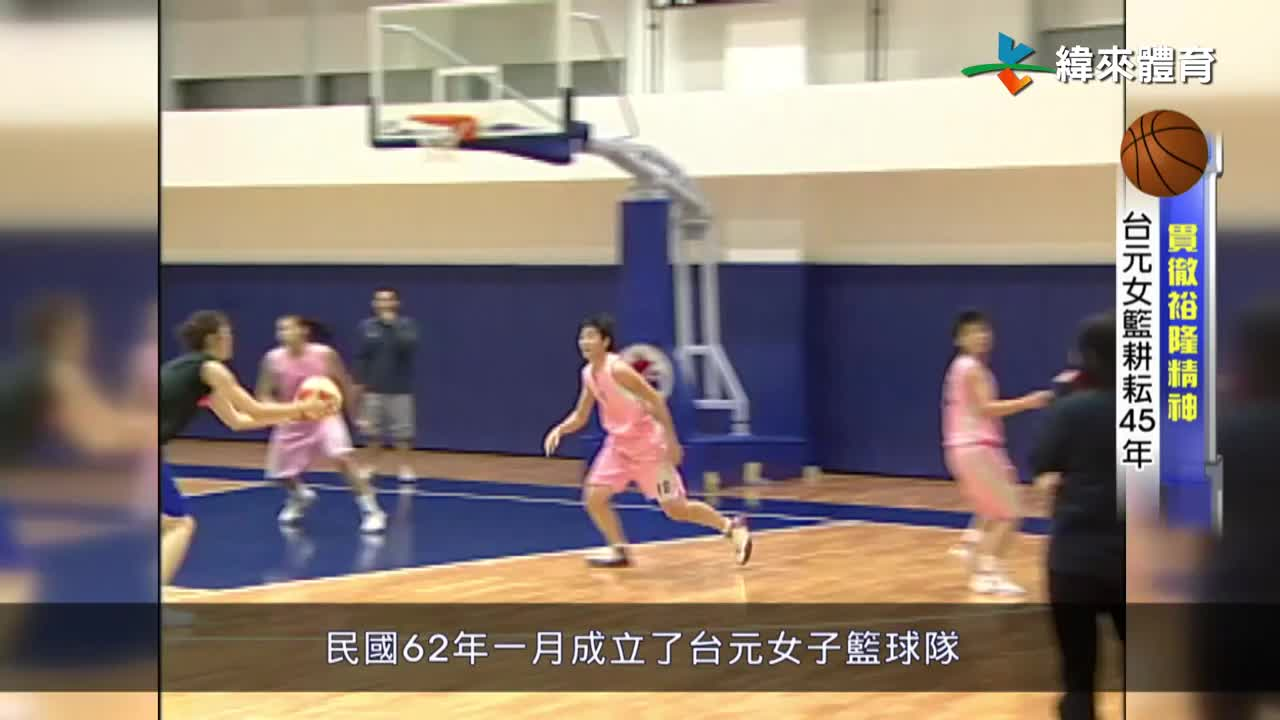 12/29 貫徹裕隆精神 台元女籃耕耘45年