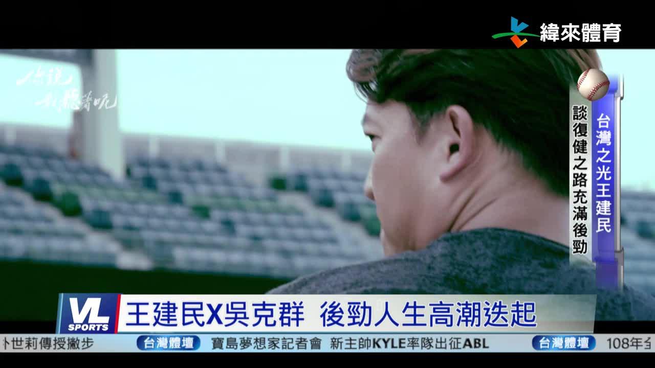 10/30 王建民X吳克群 後勁人生高潮迭起