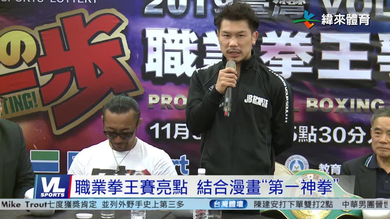 """11/08 職業拳王賽亮點 結合漫畫""""第一神拳"""""""