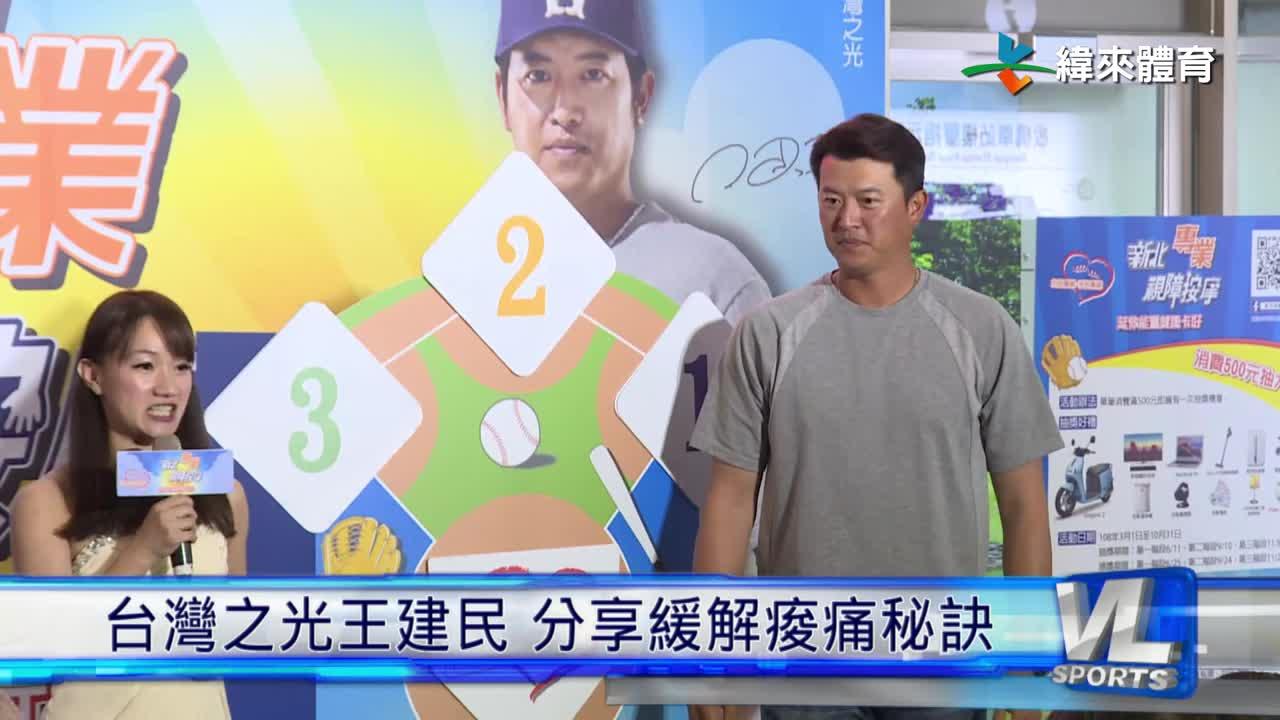 2/25 台灣之光王建民 分享緩解痠痛秘訣