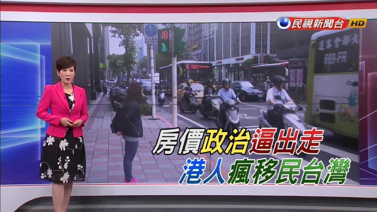 高房價、政治氛圍逼出走 港人瘋移民台灣