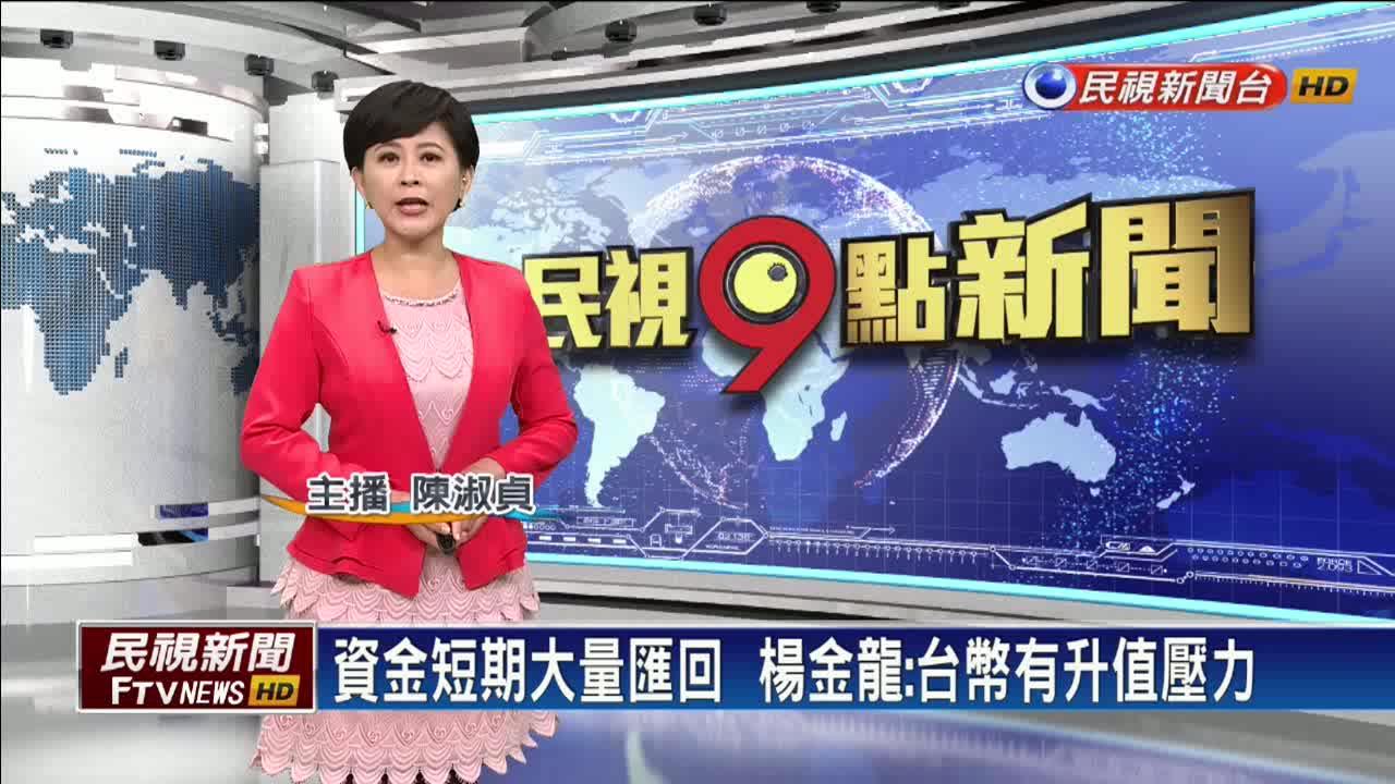 資金短期大量匯回 楊金龍:台幣有升值壓力