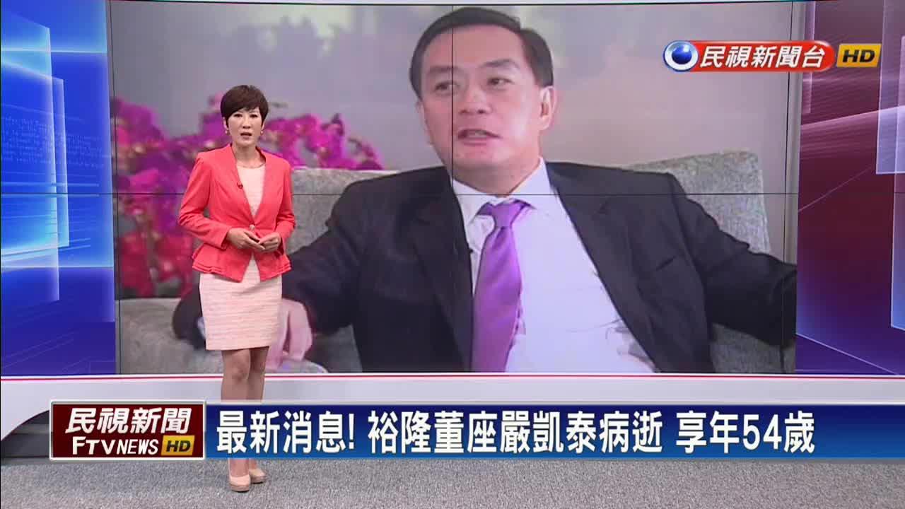 嚴凱泰壯志未酬 曾期許讓台灣汽車站上世界舞台