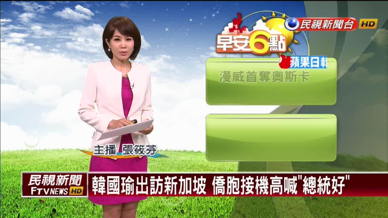 韓國瑜出訪新加坡 僑胞高舉包子接機