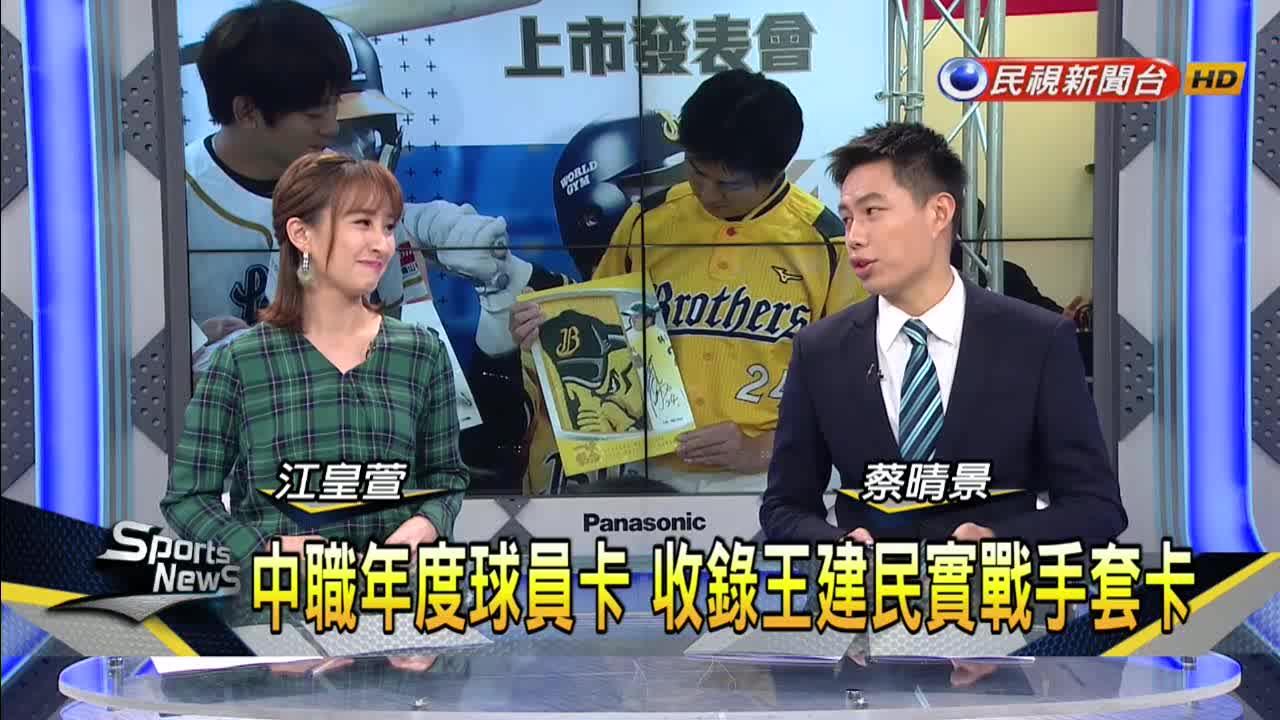 中職年度球員卡!王建民親筆簽名「實戰手套卡」限量15張