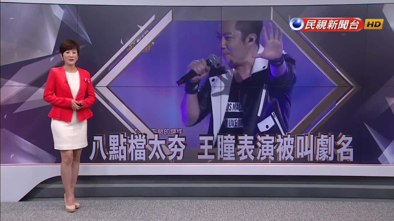 八點檔《大時代》太夯!王瞳、GINO上台表演被叫劇名