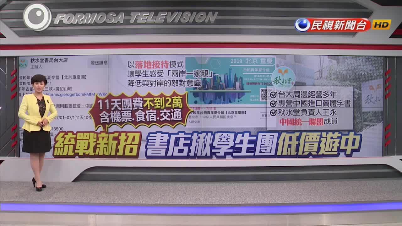 書局辦統戰旅行團?台灣青年超低價玩中國11天附當地旅伴