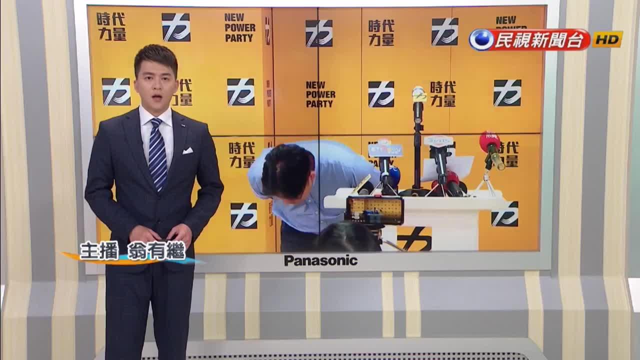邱顯智閃辭時代力量黨魁 洪慈庸喊話:盼再思考