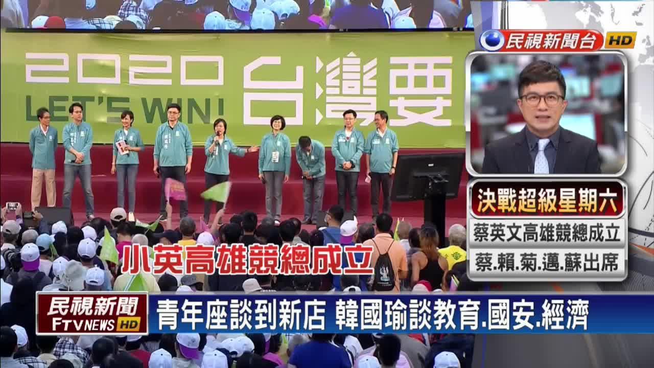 青年座談到新店 韓國瑜談教育、國安、經濟