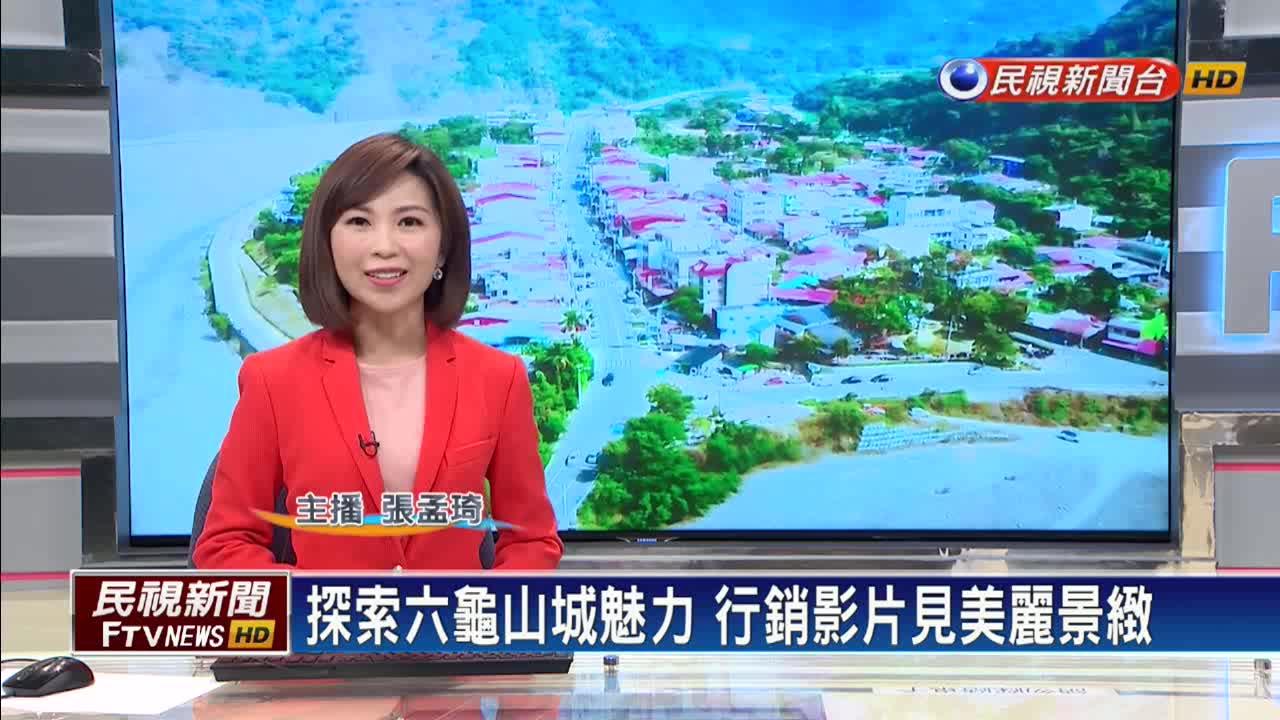 小林賢伍暢遊高雄六龜山城 推廣「不老溫泉」