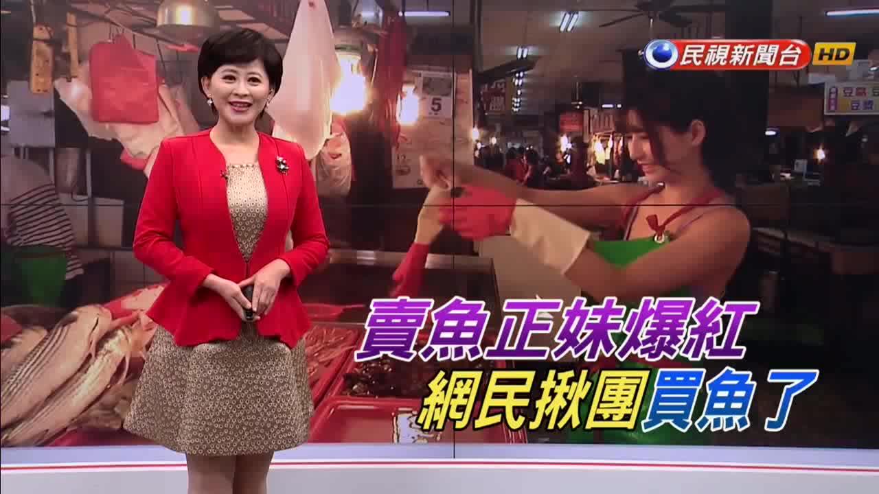 細肩帶正妹在這裡賣魚!網民瘋喊:揪團買魚了