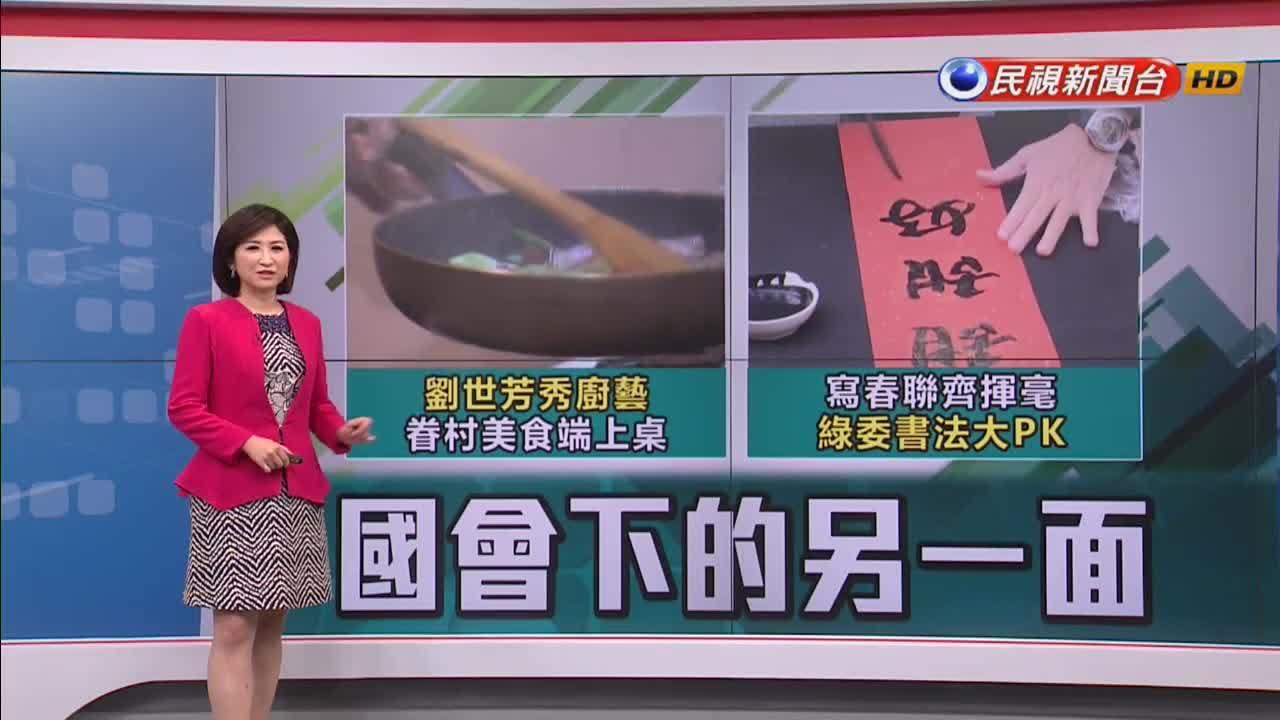劉世芳大展廚藝 號召議員提前吃團圓飯