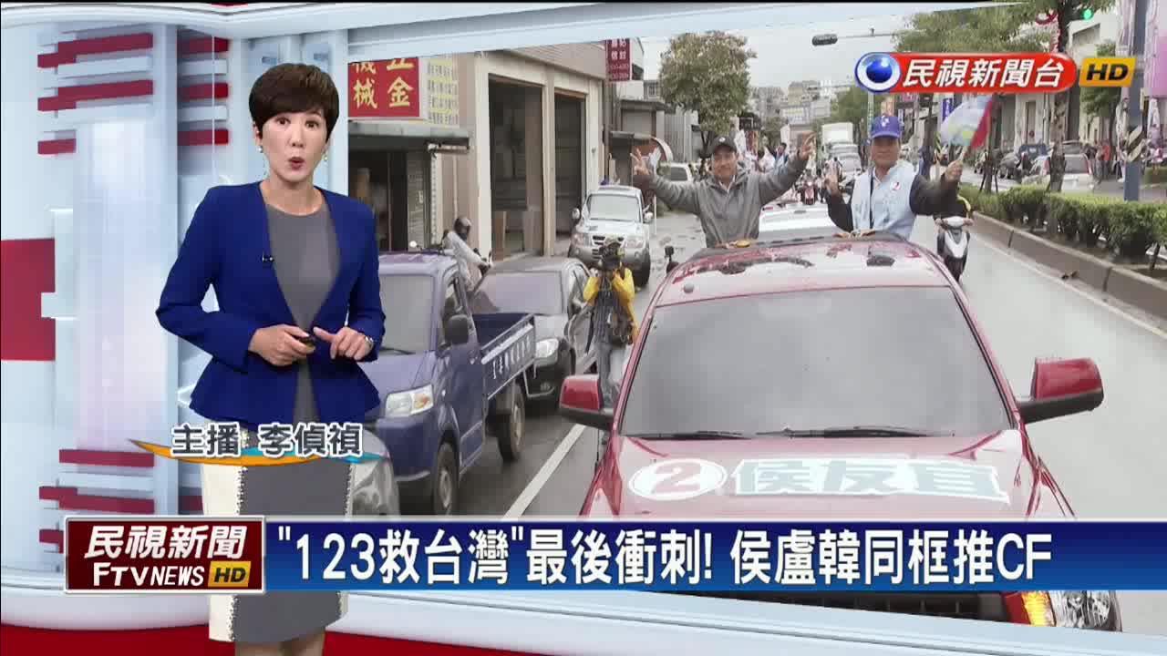 「123救台灣」最後衝刺!侯盧韓同框推CF