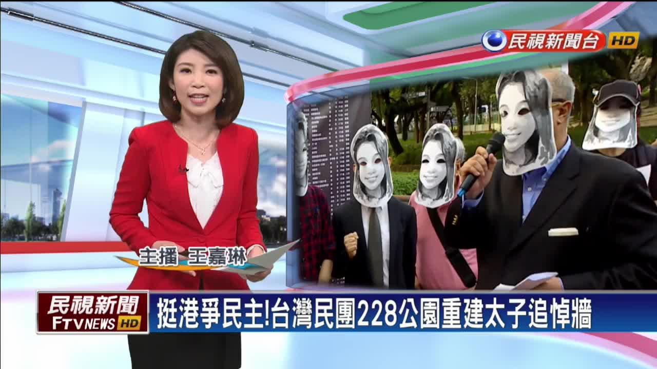 挺香港爭民主!台灣民團228公園重建太子追悼牆