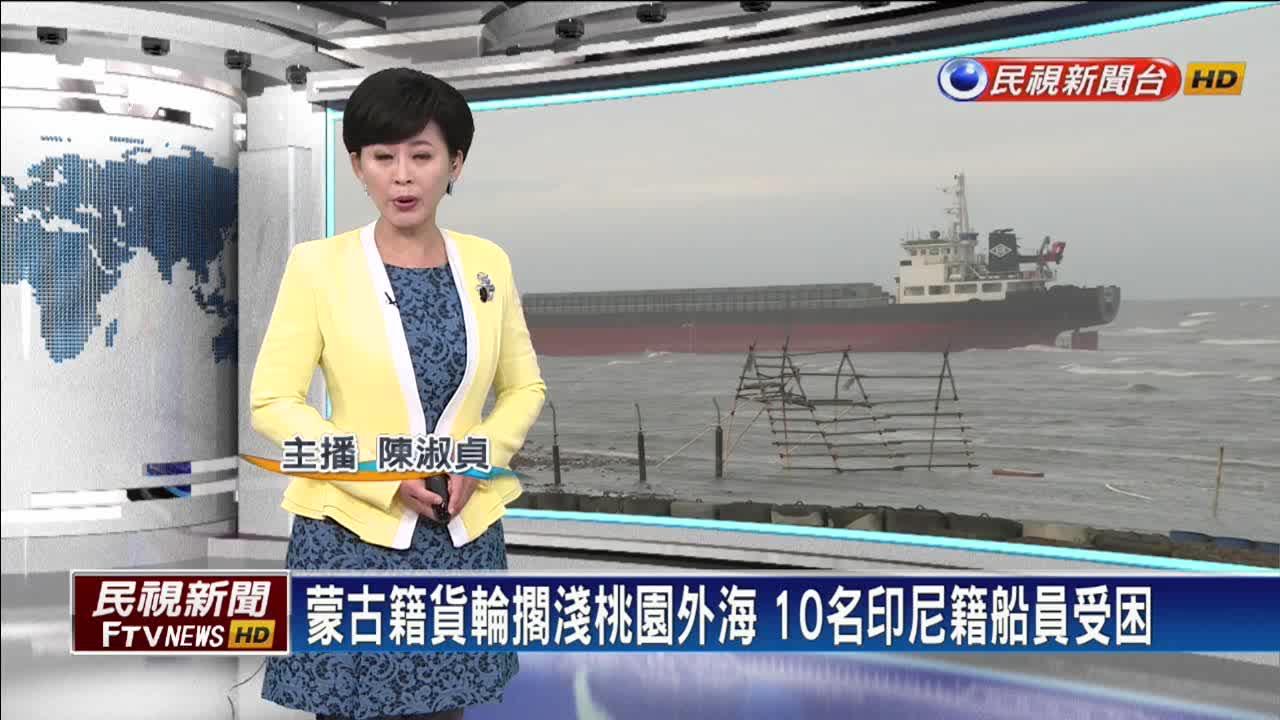 蒙古籍貨輪擱淺桃園外海 10名印尼籍船員受困