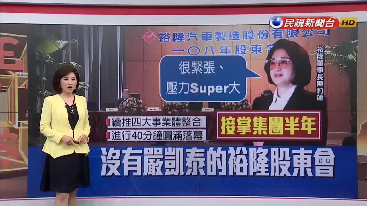 首次主持裕隆股東會 嚴陳莉蓮:壓力Super大