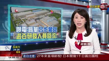 聯電撤福建晉華技術團隊 逾百人才回流
