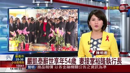 嚴凱泰辭世享年54歲 妻接掌裕隆執行長