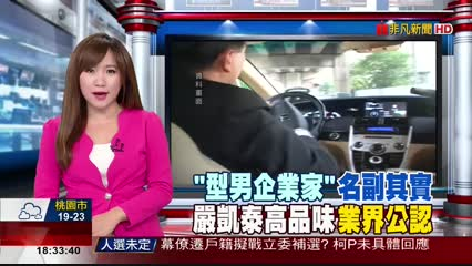 裕隆已故董座嚴凱泰曾說:對汽車瘋狂