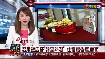 溫泉飯店搭韓流熱潮 住宿贈香蕉.蘿蔔