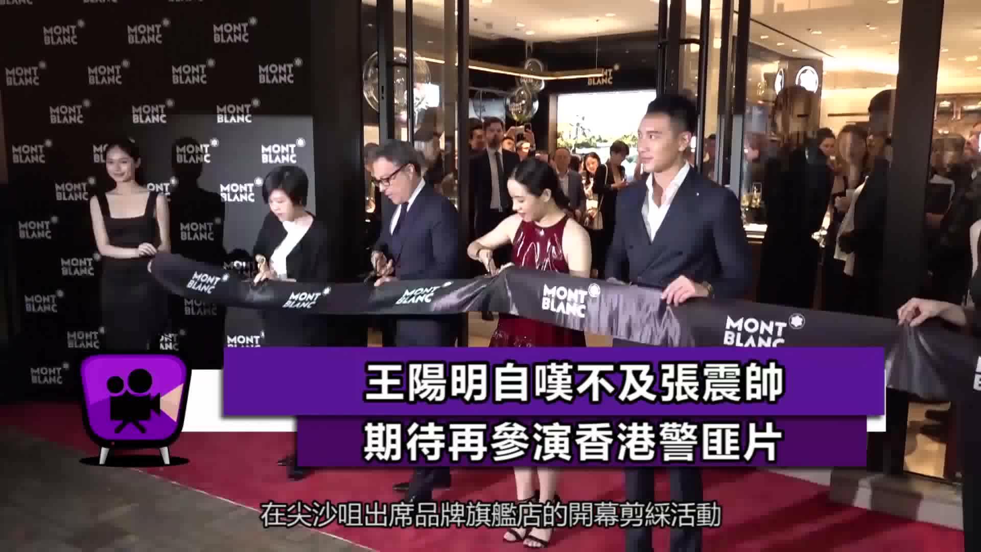 王陽明自嘆不及張震帥 期待再參演香港警匪片