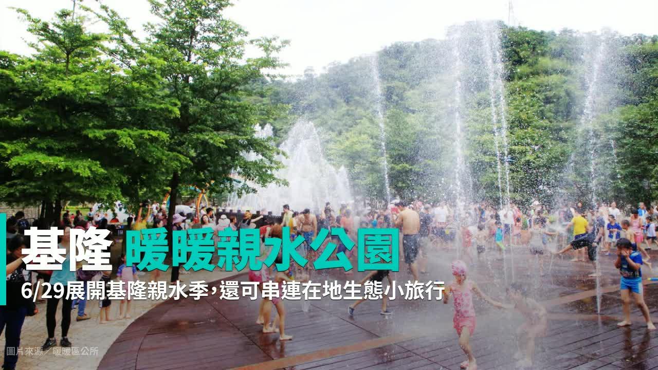 【週末去哪玩】暑假即將開始,全台熱門戲水景點先搜集好!