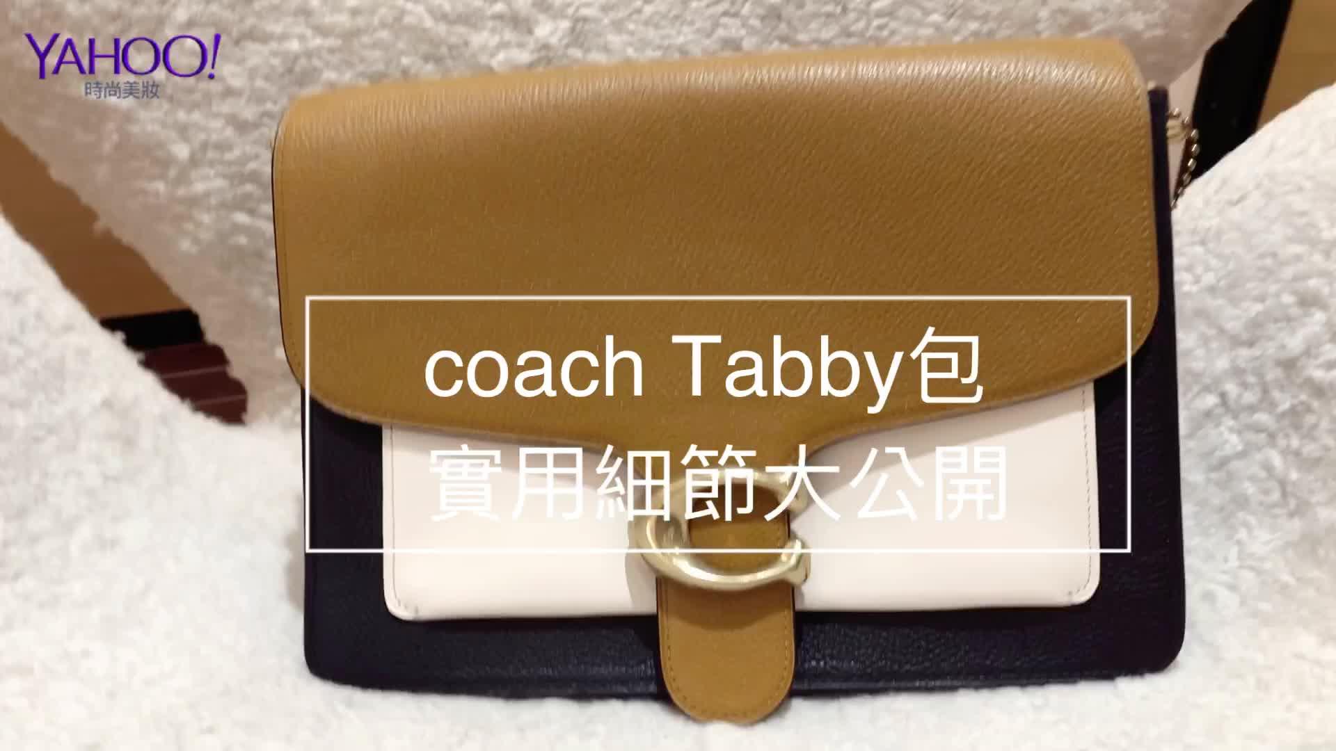 女神隋棠、陳庭妮、郭雪芙都被收服了!這咖Coach Tabby包買了不後悔的3重點細節