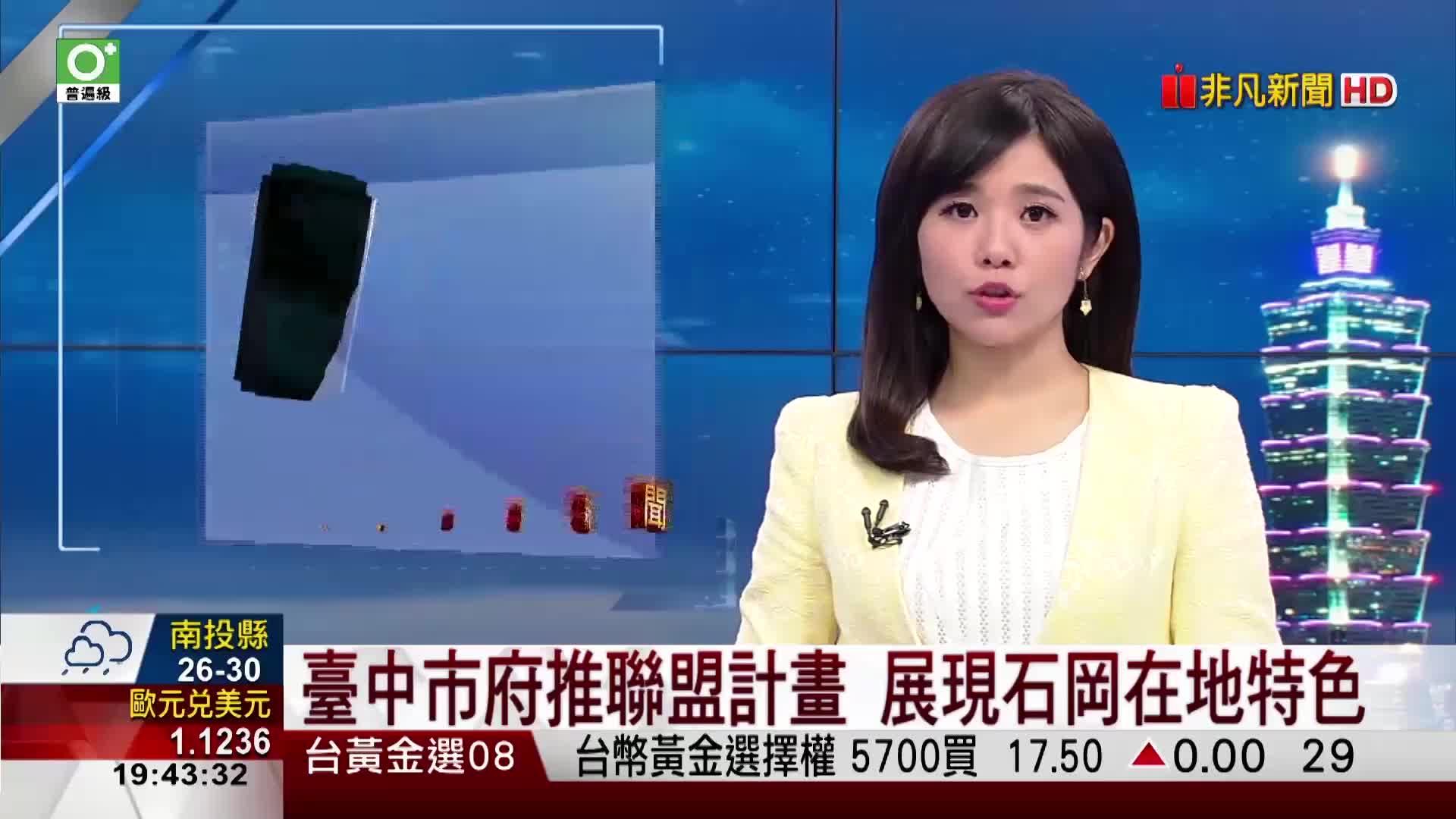 臺中市府推聯盟計畫 展現石岡在地特色