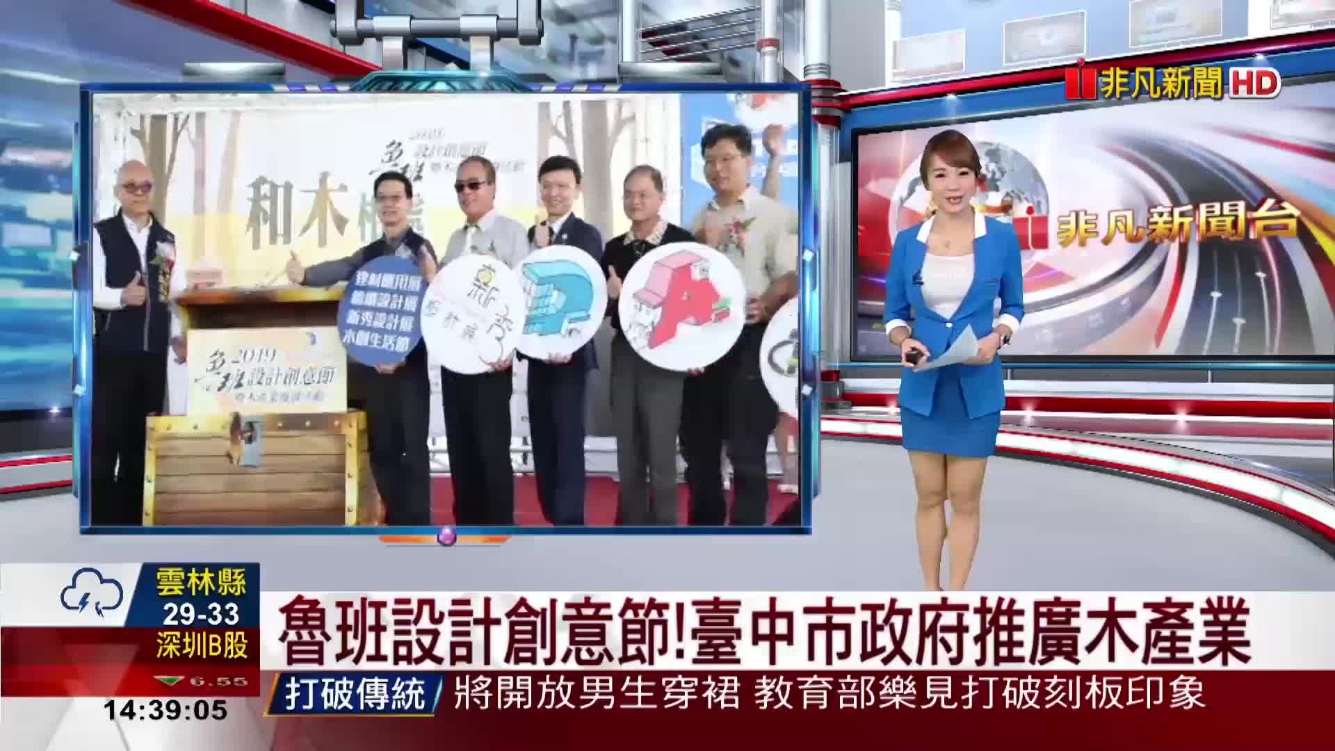 魯班設計創意節!臺中市政府推廣木產業