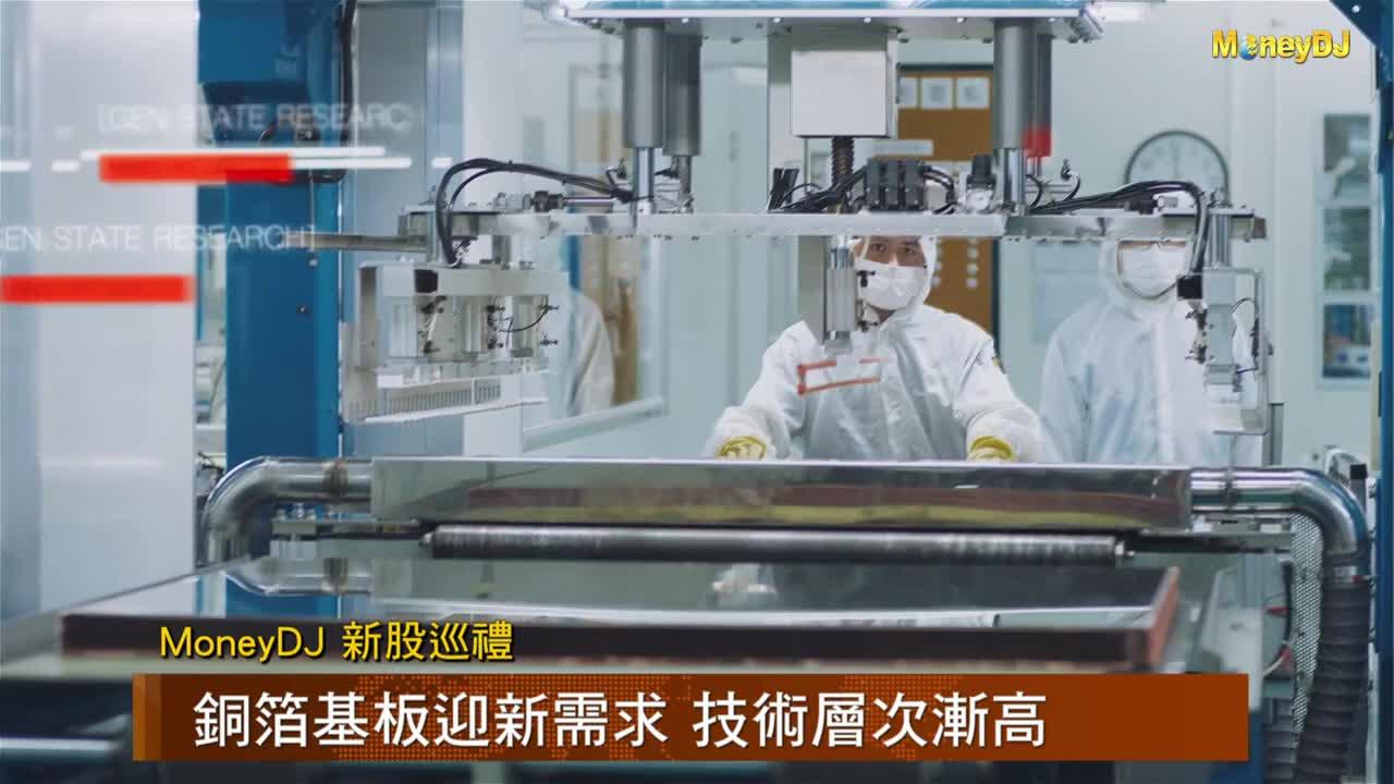 品質可直攻軍工航太領域 銅箔基板廠騰輝-KY上櫃