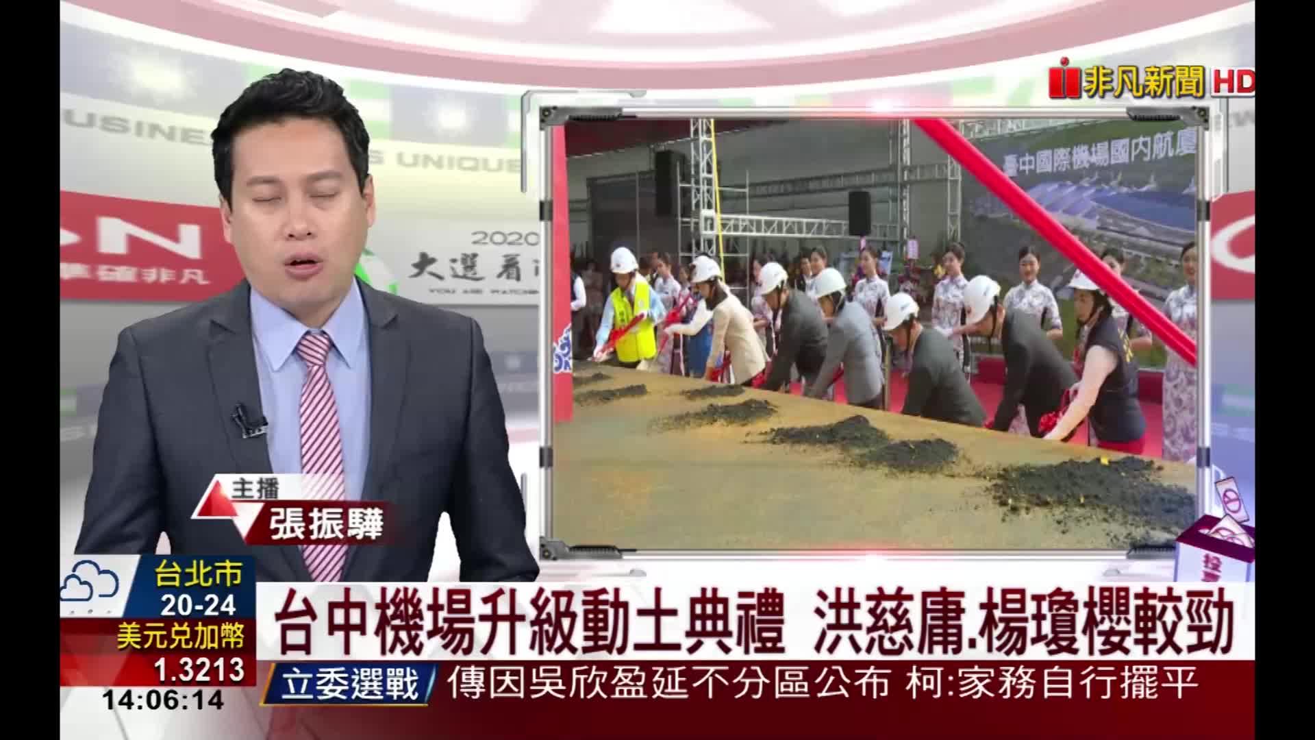 台中機場升級動土典禮 洪慈庸.楊瓊櫻較勁