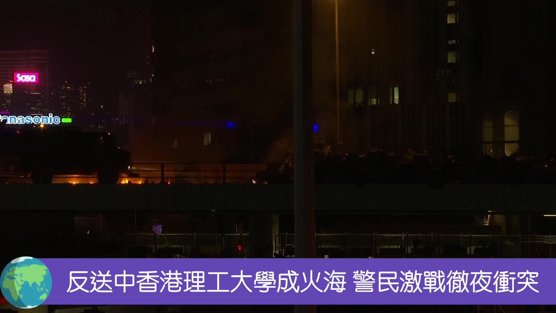 香港理大成火海 警民衝突徹夜激戰