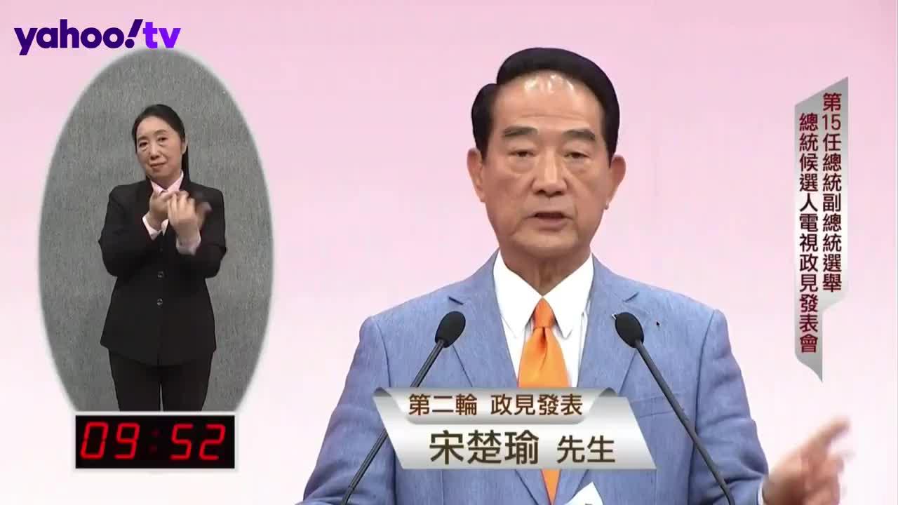 宋楚瑜:美中日博弈 我會站穩中華民國位置