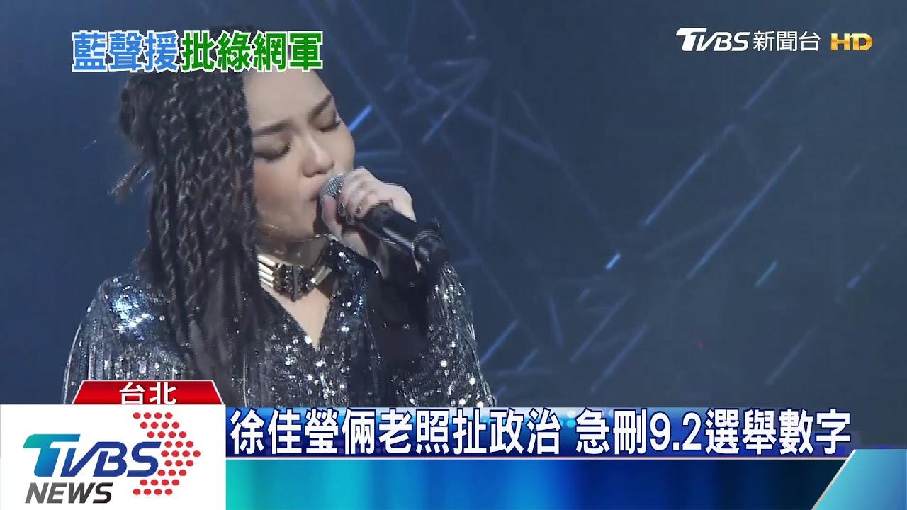 徐佳瑩倆老照扯政治 急刪9.2選舉數字