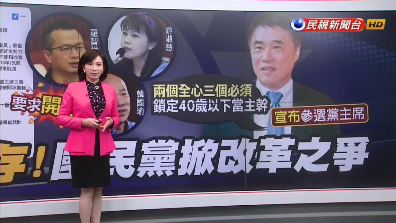 「主席大位非選總統跳板」 郝龍斌宣布選黨魁