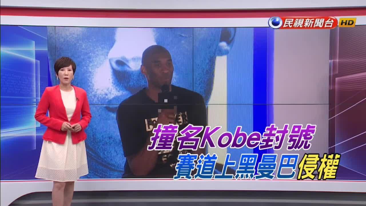 撞名Kobe封號!「賽道上黑曼巴」侵權敗訴