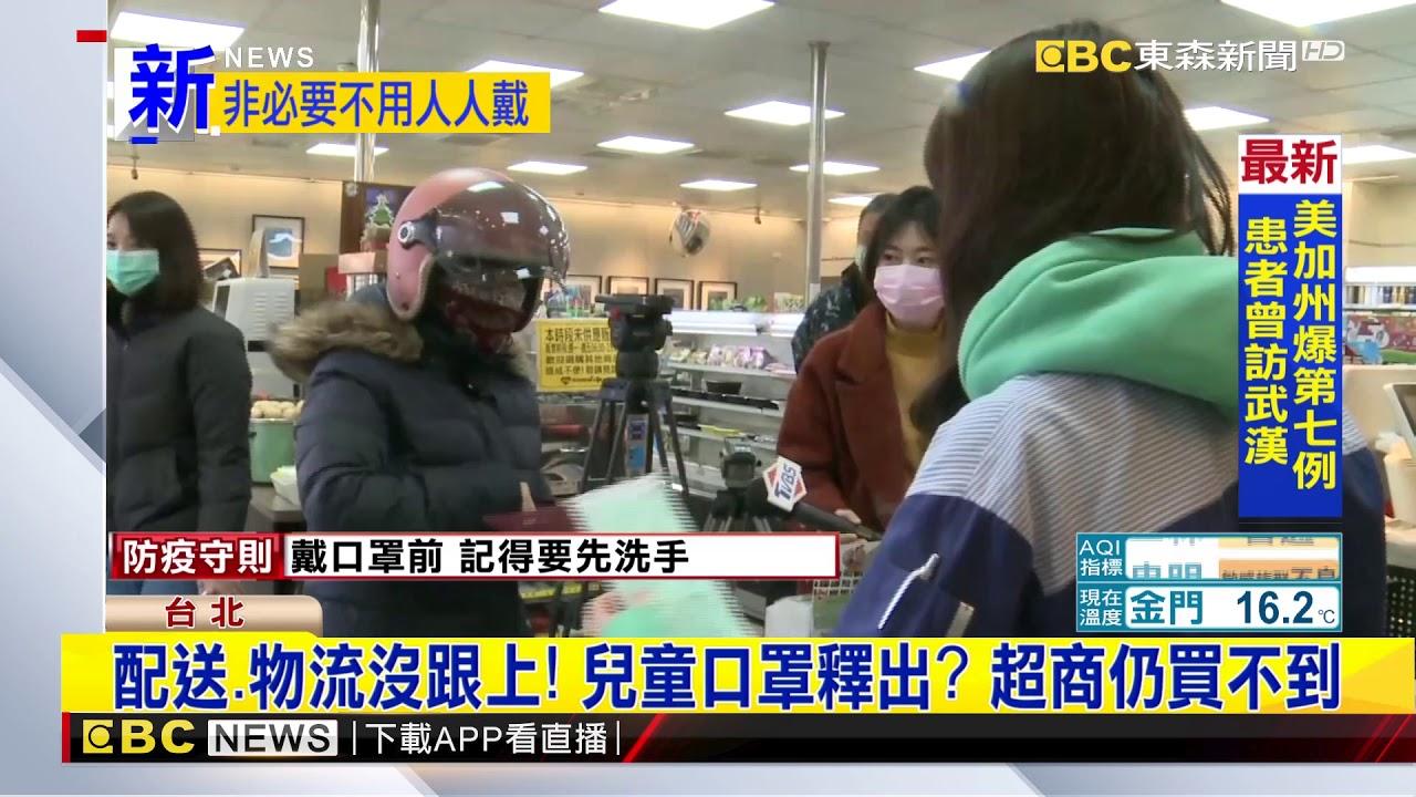 一罩難求!跑5間超商買嘸口罩 部分超商店員:沒被配送到