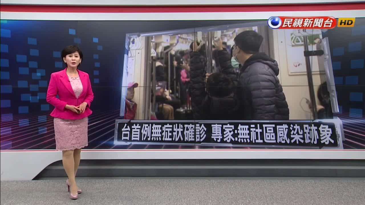 台灣爆首例武漢肺炎「無症狀感染者」!醫師:感染風險增加