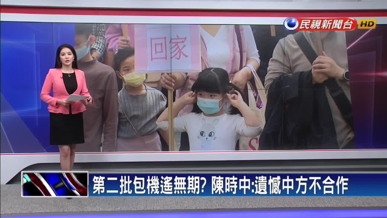 第二批包機無動靜 陳時中嘆:中國拒合作