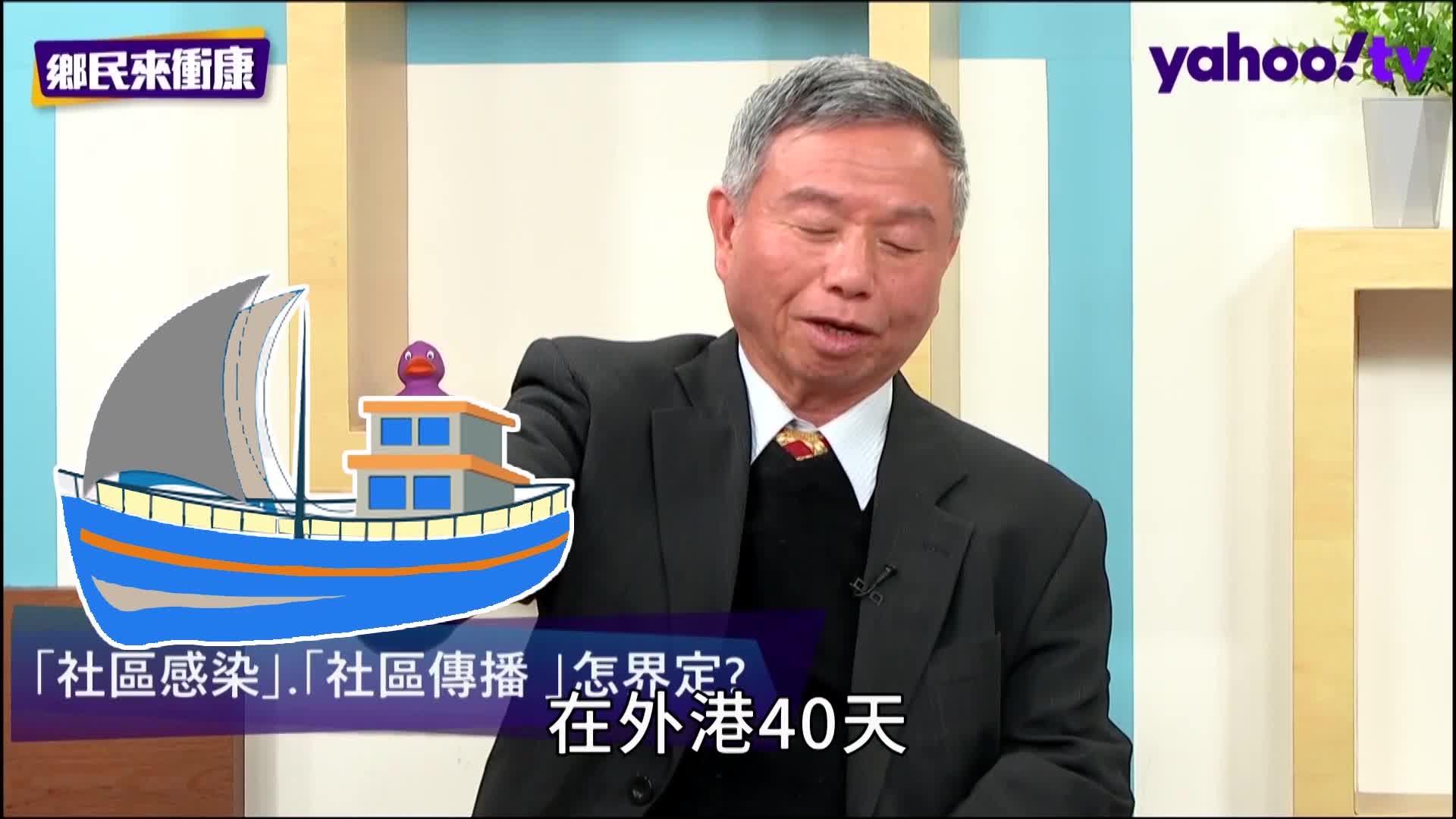 楊志良批WHO不可信 「船上隔離是14世紀的做法」