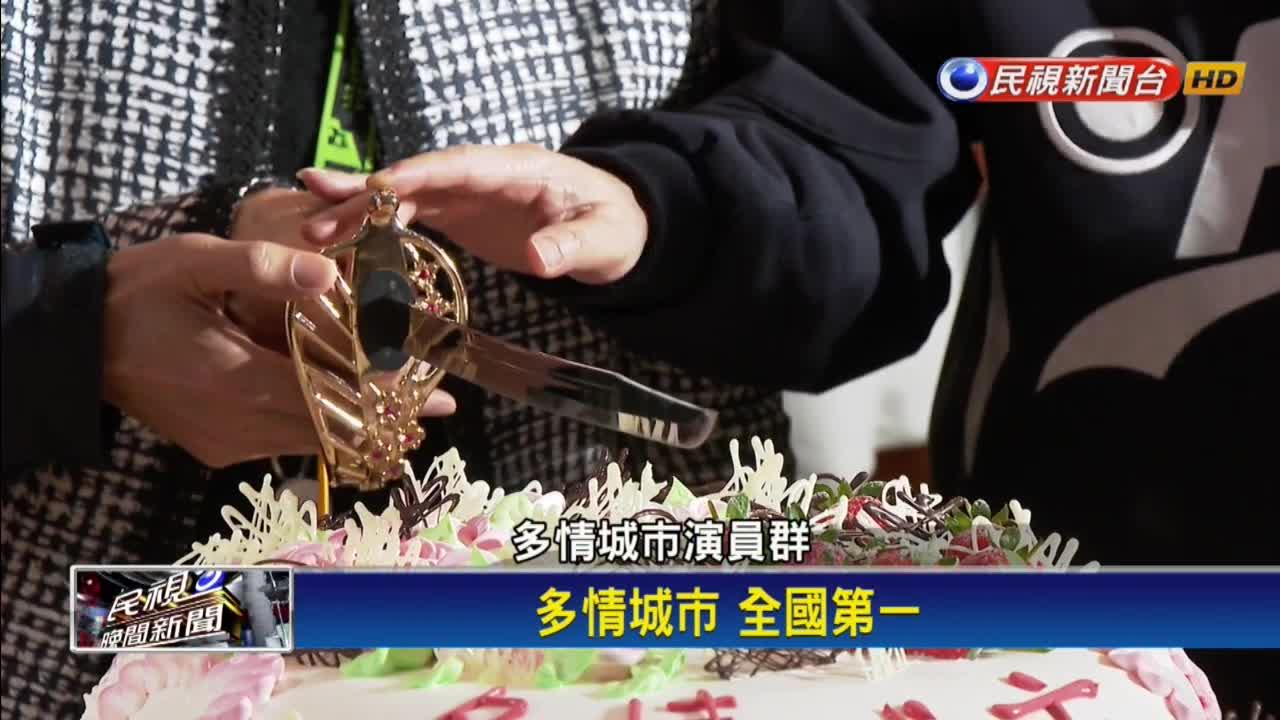 民視《多情城市》收視破6奪冠!劇組端爆米花慶功盼再創高峰