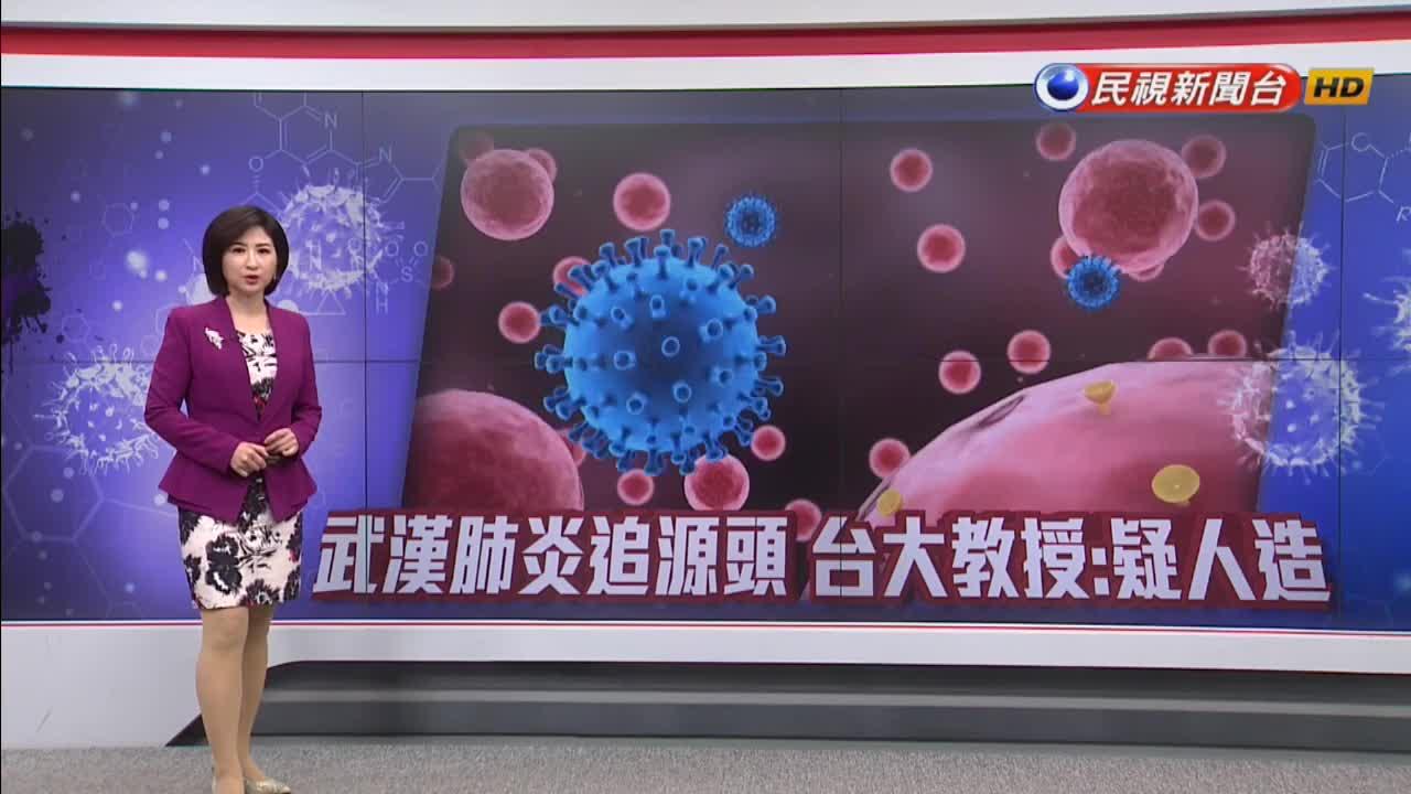 武漢肺炎病毒潛伏期長、有後遺症 台大教授:可能是人造
