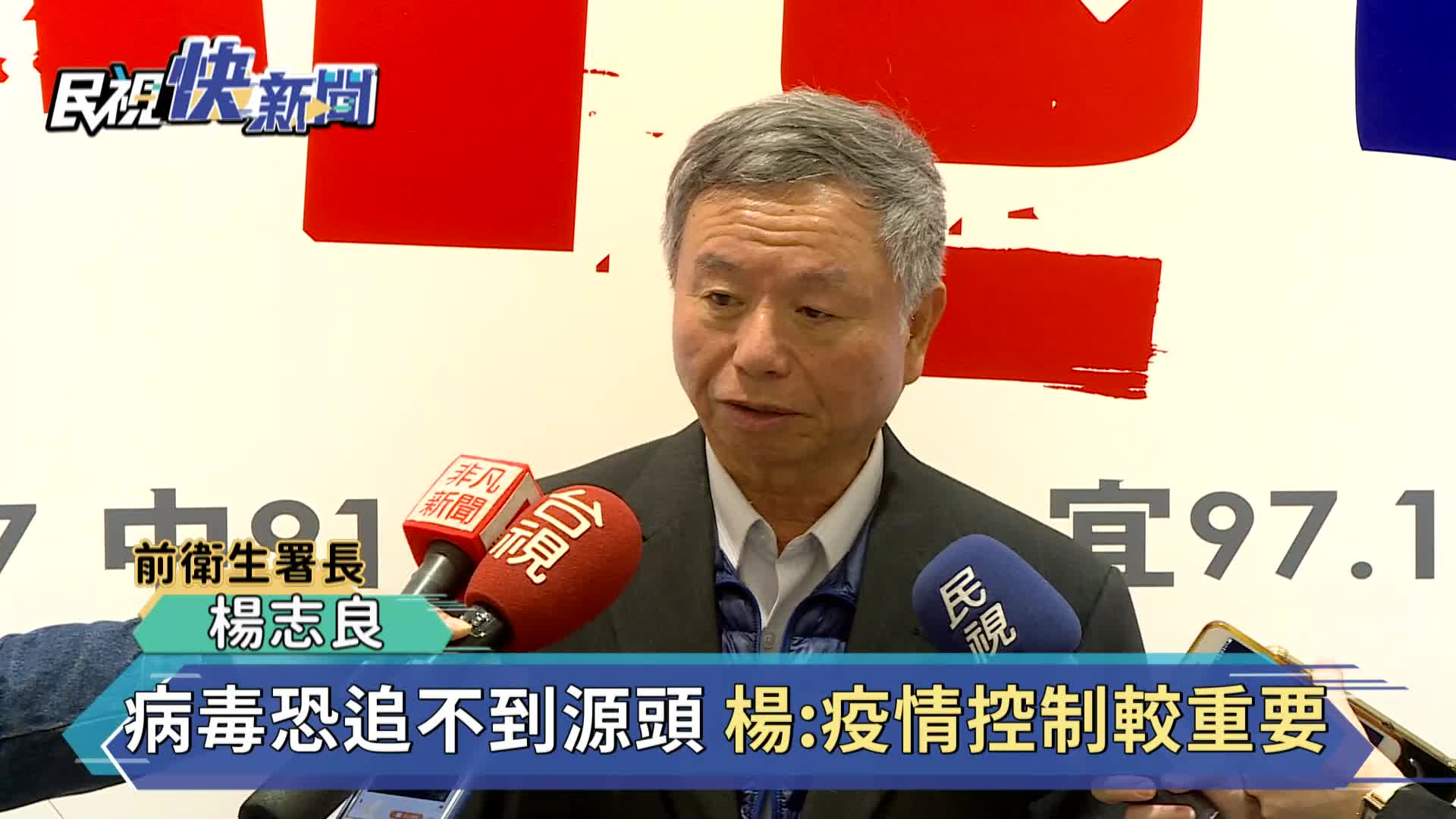 快新聞/「武漢肺炎是最成功的超級病毒!」楊志良:遶境能夠免就免了吧