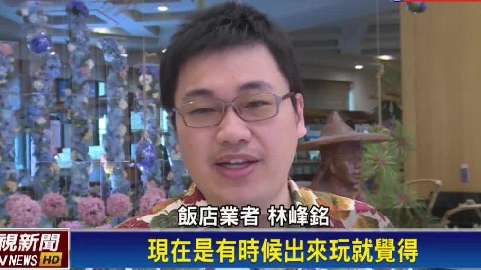 遊客看準東部確診案例少 宜花東飯店訂房翻出紅盤