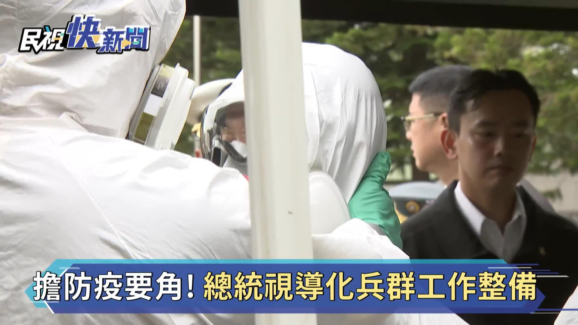 快新聞/「台商返台、公主號」化學兵都有功!蔡英文讚:中華民國國軍是鋼鐵勁旅