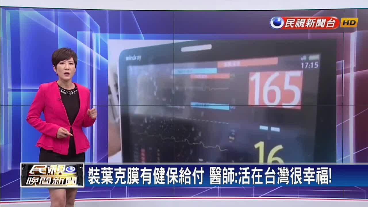 武漢患者因「負不起葉克膜費用」放棄急救...台灣醫師:活在台灣很幸福