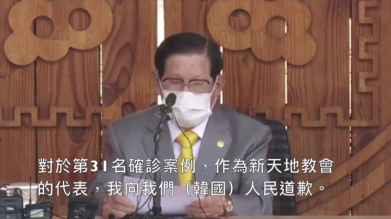 南韓新冠肺炎疫情蔓延 新天地教會教主下跪謝罪