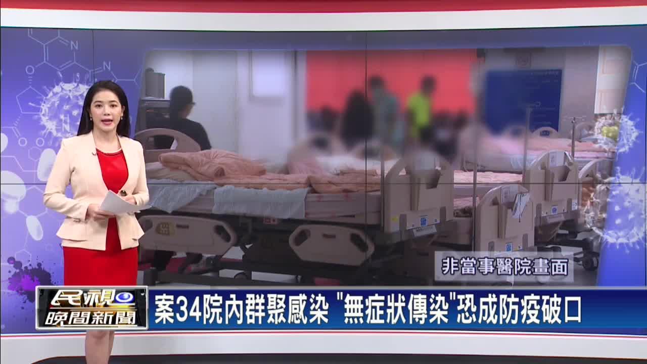 武漢肺炎/案34、案24住同院 指揮中心排除接觸感染可能性