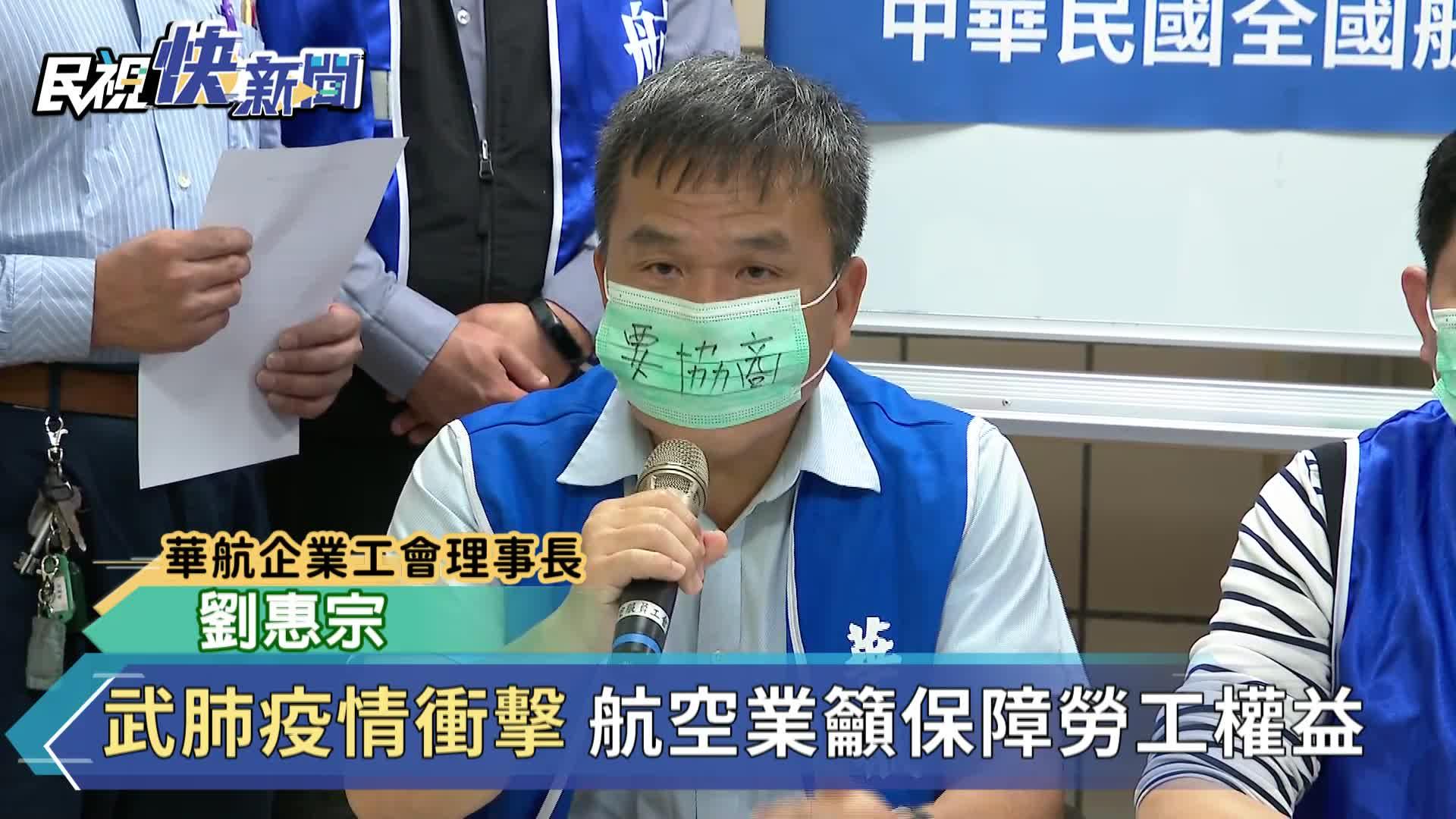 快新聞/「鐵打的好漢禁不起3天烙賽」! 華航企業工會籲政府應拿出實質補貼